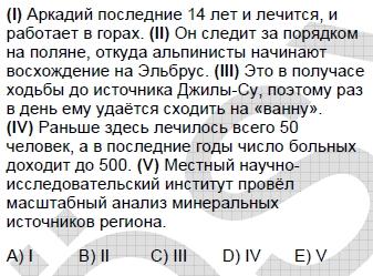 2009kpdssonbaharruscasoru_059