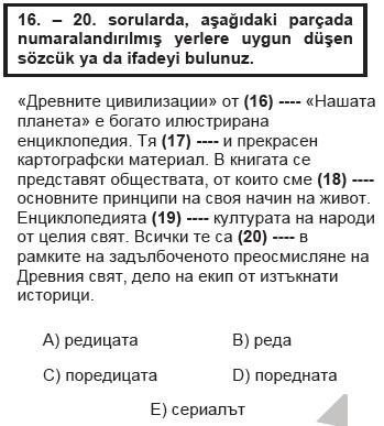 2010kpdssonbaharbulgarcasoru_016