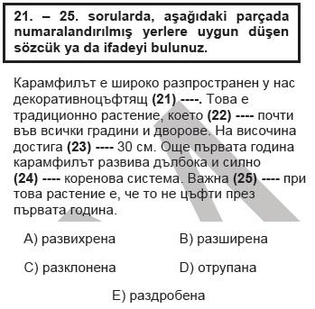 2010kpdssonbaharbulgarcasoru_024