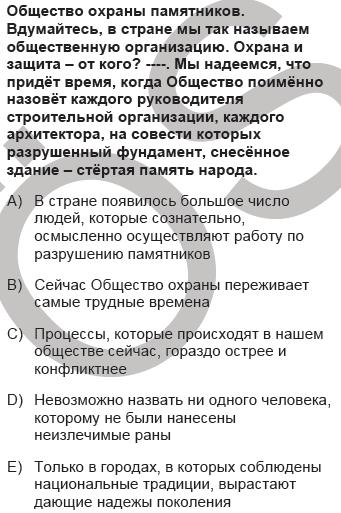 2010kpdssonbaharruscasoru_051