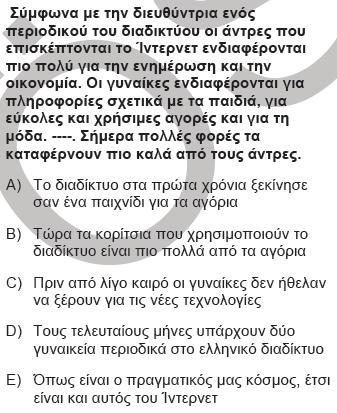 2010kpdssonbaharyunancasoru_051