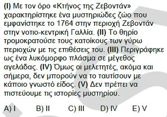 2010kpdssonbaharyunancasoru_059