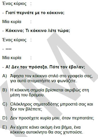2010kpdssonbaharyunancasoru_073