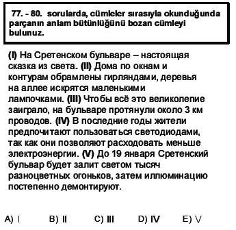 2011kpdsilkbaharruscasoru_077
