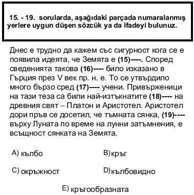 2011kpdssonbaharbulgarcasoru_015