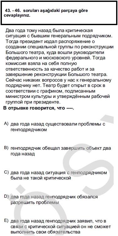 2011kpdssonbaharruscasoru_043