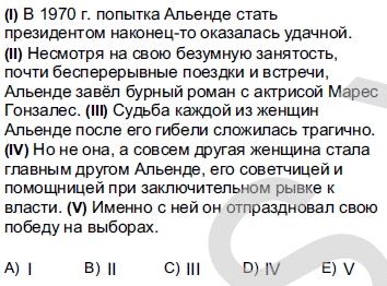2011kpdssonbaharruscasoru_080