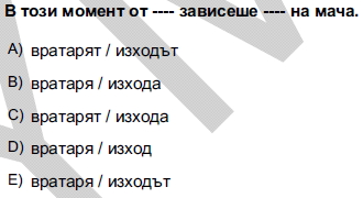 2012kpdsilkbaharbulgarcasoru_009