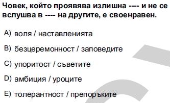 2012kpdsilkbaharbulgarcasoru_011