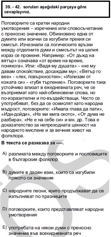 2012kpdsilkbaharbulgarcasoru_039