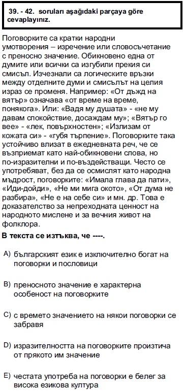 2012kpdsilkbaharbulgarcasoru_041
