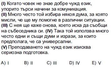 2012kpdsilkbaharbulgarcasoru_078