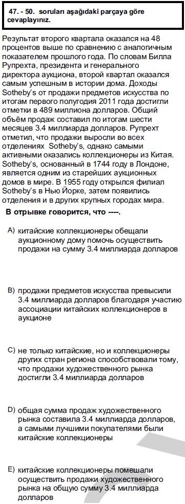 2012kpdsilkbaharruscasoru_049