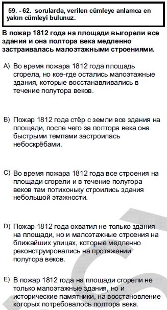 2012kpdsilkbaharruscasoru_059