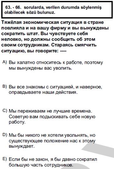 2012kpdsilkbaharruscasoru_063