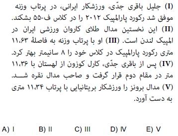 2012kpdssonbaharfarscasoru_078