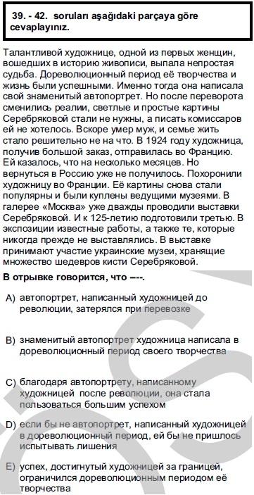 2012kpdssonbaharruscasoru_039