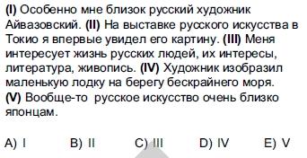 2012kpdssonbaharruscasoru_078